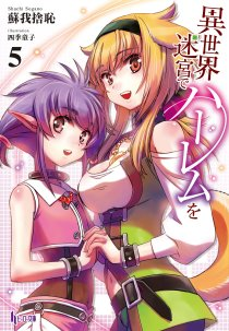 Light_Novel_-_Volume_5